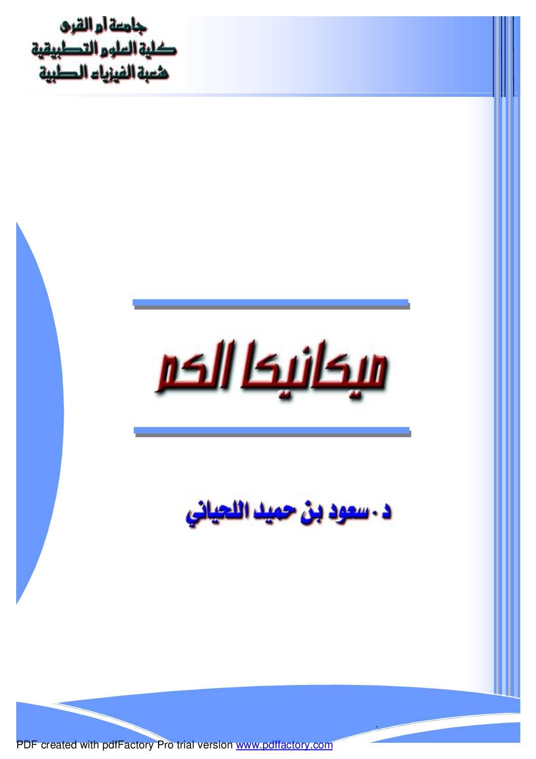 Mecanique Quantique en arabe